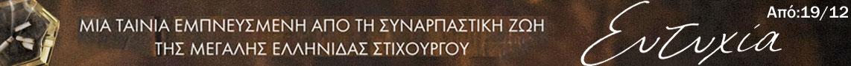 eftixia